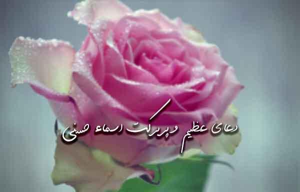 دعای عظیم و پربرکت اسماء حسنی