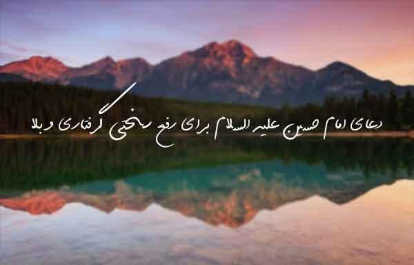 دعای امام حسین علیه السلام برای رفع سختی گرفتاری و بلا