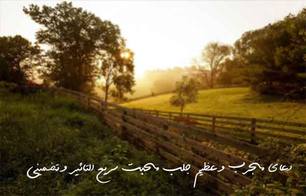 دعای مجرب و عظیم جلب محبت سریع التاثیر و تضمینی
