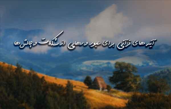 آیه های قرآنی برای عبور و رهایی از مشکلات و چالش ها