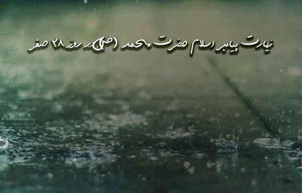 زیارت پیامبر اسلام حضرت محمد (ص) در روز 28 صفر
