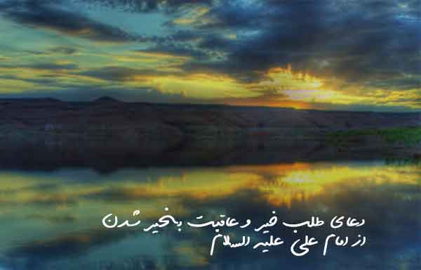 دعای طلب خیر و عاقبت بخیر شدن از امام علی علیه السلام