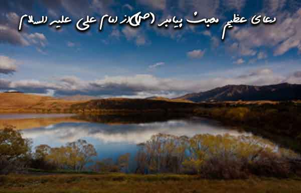 دعای عظیم معبث پیامبر (ص) از امام علی علیه السلام
