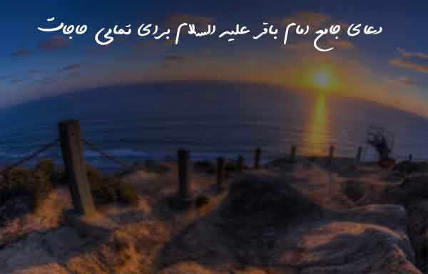 دعای جامع امام باقر علیه السلام برای تمامی حاجات