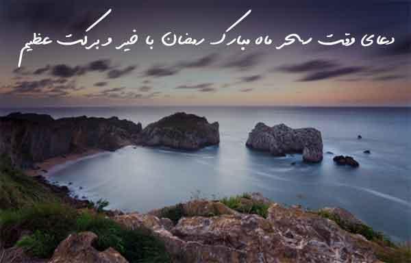دعای وقت سحر ماه مبارک رمضان با خیر و برکت عظیم