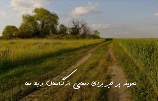 تعویذ پر خیر برای رهایی از گناهان و بلا ها