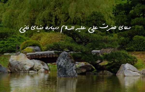 دعای حضرت علی علیه السلام درباره دنیای فانی