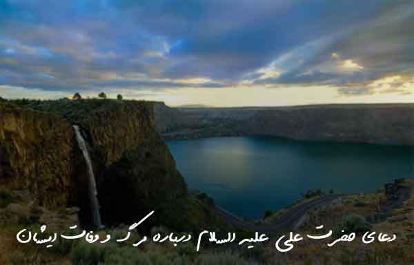 دعای حضرت علی علیه السلام درباره مرگ و وفات ایشان