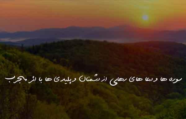 دعای مجرب و عظیم پیش از مرگ امام علی علیه السلام