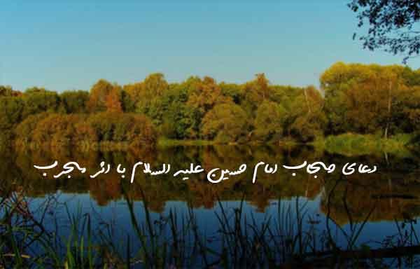 دعای حجاب امام حسین علیه السلام با اثر مجرب