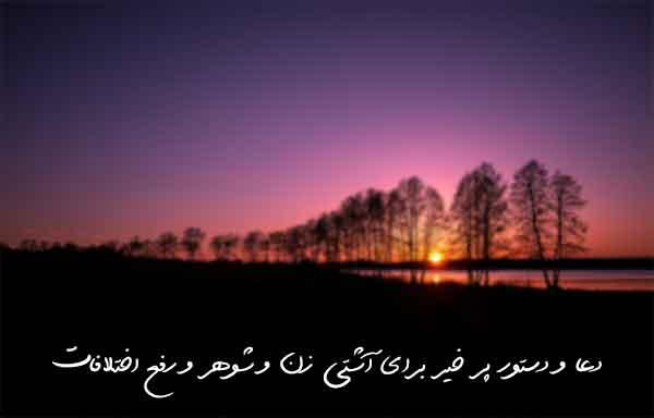 دعا و دستور پر خیر برای آشتی زن و شوهر و رفع اختلافات