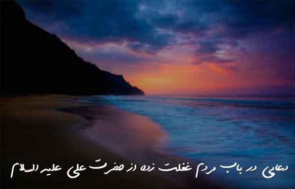 دعایی در باب مردم غفلت زده از حضرت علی علیه السلام