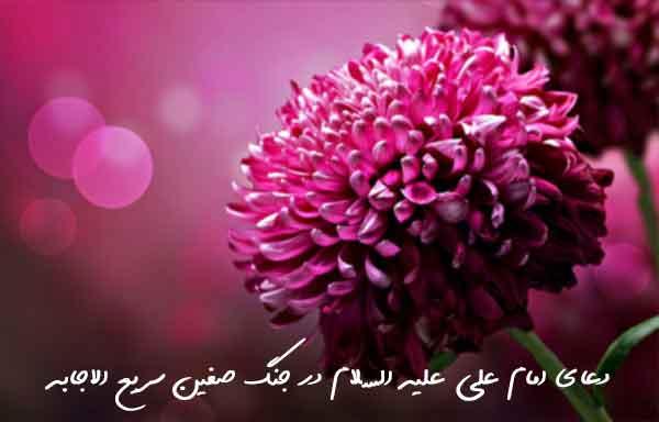 دعای امام علی علیه السلام در جنگ صفین سریع الاجابه