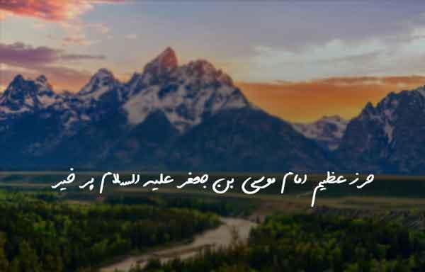 حرز عظیم امام موسی بن جعفر علیه السلام پر خیر