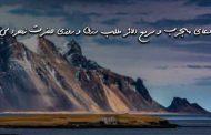 دعای مجرب و سریع الاثر طلب رزق و روزی حضرت زهرا (س)
