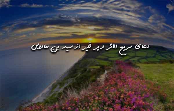دعای سریع الاثر و پر خیر از سید بن طاووس