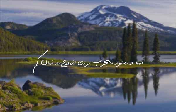 دعا و دستور آشتی زن و شوهر و رفع کدورت بین آن ها