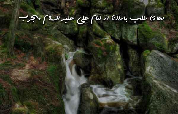 دعای طلب باران از امام علی علیه السلام مجرب