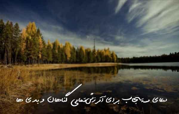دعای مستجاب برای آمرزش تمامی گناهان و بدی ها