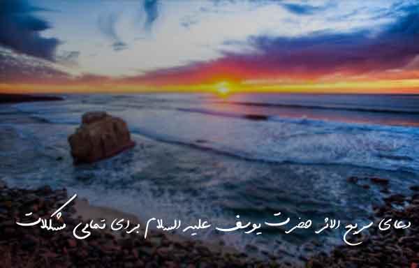 دعای سریع الاثر حضرت یوسف علیه السلام برای تمامی مشکلات