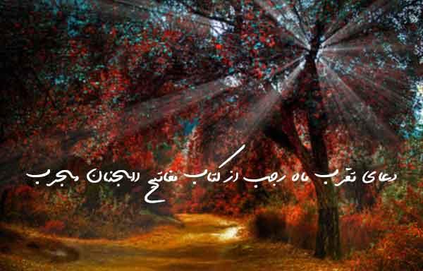 دعای تقرب ماه رجب از کتاب مفاتیح الجنان مجرب