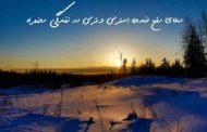 دعای رفع اندوه استرس و ترس در زندگی روزمره