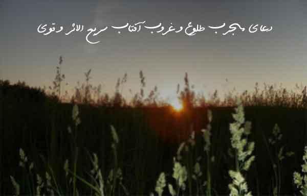 دعای مجرب طلوع و غروب آفتاب سریع الاثر و قوی