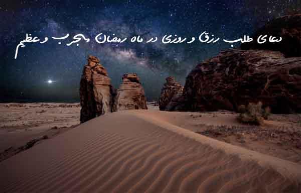 دعای طلب رزق و روزی در ماه رمضان مجرب و عظیم