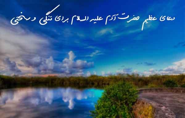 دعای عظیم حضرت آدم علیه السلام برای تنگی و سختی