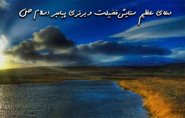 دعای عظیم ستایش فضیلت و برتری پیامبر اسلام (ص)