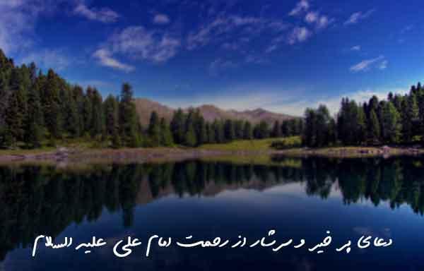 دعای برتر و عظیم از حضرت علی علیه السلام با اثر تضمینی