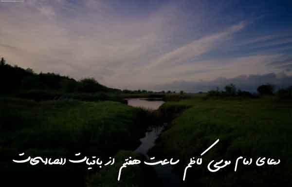 دعای امام موسی کاظم ساعت هفتم از باقیات الصالحات