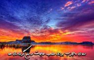 دعای مجرب برای طلب حاجات و رفع گرفتاری ها