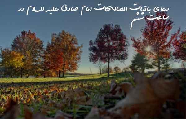 دعای باقیات الصالحات امام صادق علیه السلام در ساعت ششم