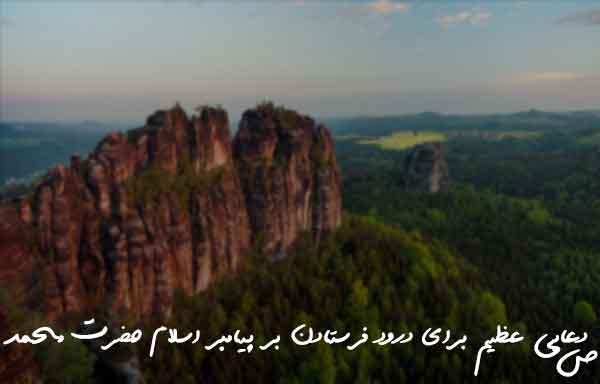 دعایی عظیم برای درود فرستادن بر پیامبر اسلام حضرت محمد (ص)