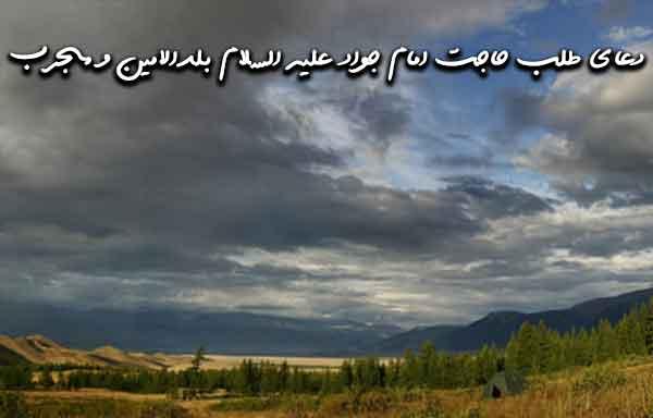 دعای ساعت هشتم منسوب به امام رضا علیه السلام پر خیر