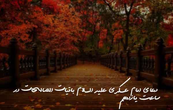 دعای امام عسکری علیه السلام باقیات الصالحات در ساعت یازدهم