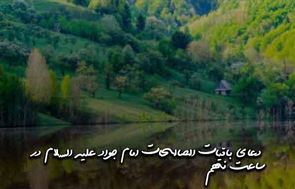 دعای باقیات الصالحات امام جواد علیه السلام در ساعت نهم