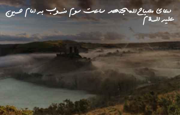 دعای مصباح المجتهد ساعت سوم منسوب به امام حسین علیه السلام