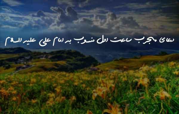 دعای مجرب ساعت اول منسوب به امام علی علیه السلام