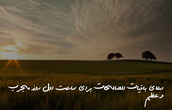 دعای باقیات الصالحات برای ساعت اول روز مجرب و عظیم