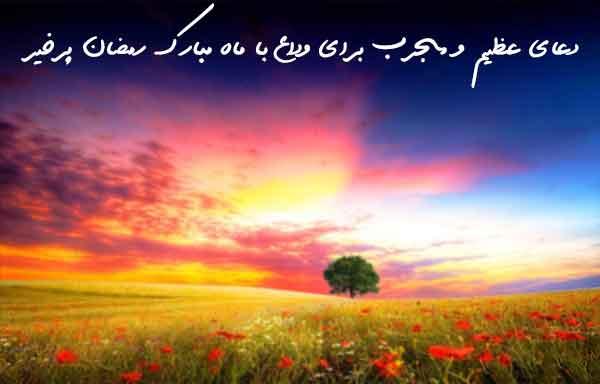 دعای عظیم و مجرب برای وداع با ماه مبارک رمضان پرخیر
