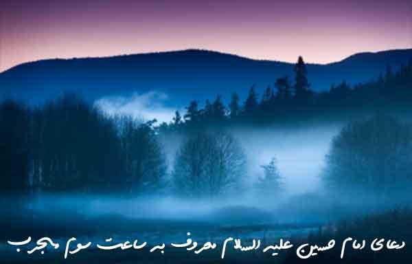 دعای ساعت چهارم بلدالامین منسوب به امام سجاد علیه السلام