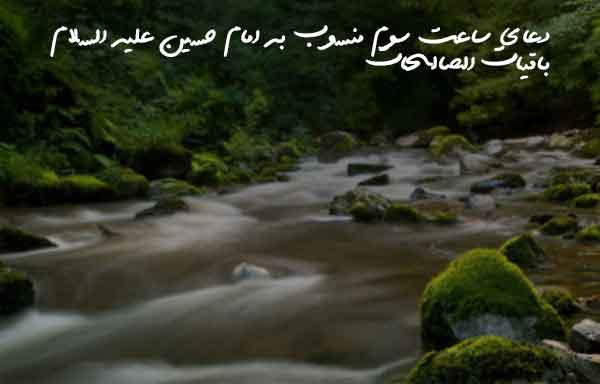 دعای ساعت سوم منسوب به امام حسین علیه السلام باقیات الصالحات
