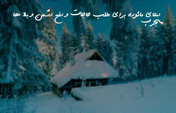 دعای ساعت دوم امام حسن مجتبی علی السلام پرخیر باقیات الصالحات