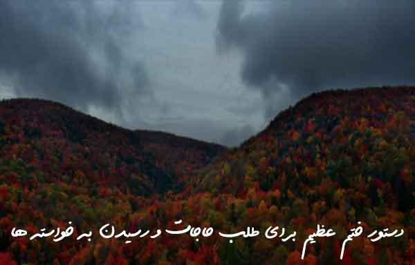 دستور ختم عظیم برای طلب حاجات و رسیدن به خواسته ها