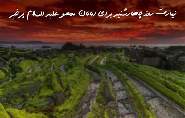 زیارت روز چهارشنبه برای امامان معصوم علیه السلام پرخیر