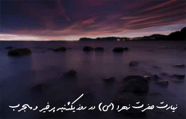 زیارت حضرت زهرا (س) در روز یکشنبه پرخیر و مجرب