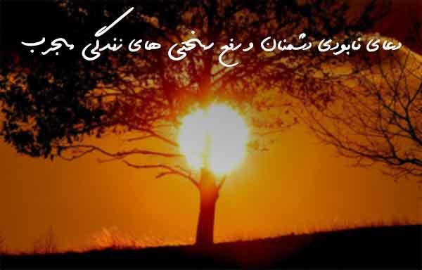 دعای نابودی دشمنان و رفع سختی های زندگی مجرب