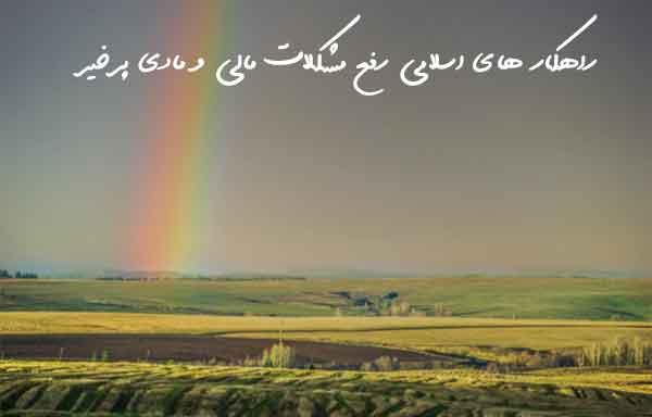 راهکار های اسلامی رفع مشکلات مالی و مادی پرخیر